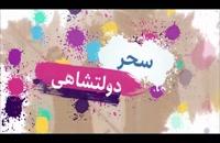 سریال ساخت ایران2-قسمت هفتم