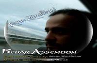 آهنگ ببار آسمون از احسان زرافشانی(پاپ)