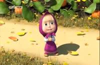 انیمیشن جذاب ماشا و میشا در www.118File.Com
