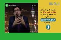 دیجیتال مارکتینگ و بازاریابی اینترنتی با دکتر حمید عظیمی