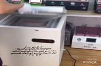 فیلم آموزش کار با دستگاه فریز