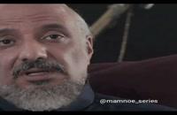 ممنوعه قسمت سیزده|دانلود سریال ممنوعه قسمت سیزدهم-13