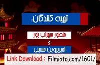 قسمت نوزدهم ساخت ایران 2 / ساخت ایران 2 قسمت 19 / دانلود رایگان ساخت ایران فصل 2 قسمت 19