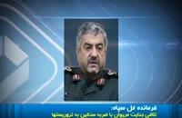 هشدار فرمانده سپاه به گروهک تروریستی پژاک , www.ipvo.ir