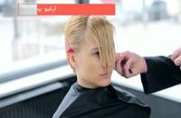 فیلم آموزش مدل های کوتاهی موی زنانه