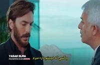 دانلود قسمت 28 سریال سیب ممنوعه با زیرنویس فارسی