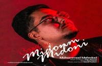 دانلود آهنگ میدونم میدونی از محمد مهرداد به همراه متن ترانه