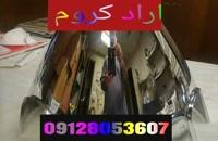 فروش فانتا کروم/ فلوک پاش/ هیدروگرافیک09128053607