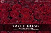 دانلود آهنگ مجید میلان گل رز (Majid Milan Gole Rose)