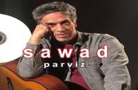 آهنگ سواد از پرویز نجف پور(پاپ)