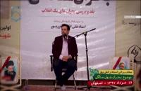 سخنرانی استاد علی اکبر رائفی پور با موضوع ( بحران 40 سالگی انقلاب اسلامی )