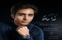 دانلود آهنگ جدید و زیبای محمدرضا باقری با نام خداحافظ