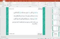 پاورپوینت درس پنجم عربی یازدهم تجربی و ریاضی