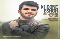 آهنگ محمد فرجاد بنام خونه عشق