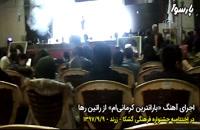 اجرای آهنگ بارانترین کرمانیام از راتین رها در اختتامیه جشنواره گشکا زرند