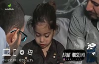 آرات حسینی در چیزگپ ۷