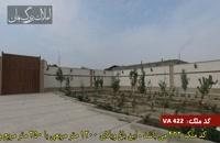 باغ ویلا 1200متر در باغدشت شهریار املاک تاجیک