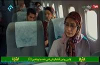 پایتخت ۵ - وقتی که رحمت شاسی از دستِ فهیمه معمولی فرار می کنه؟!!!