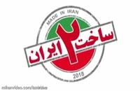 >☑ساخت ایران 2 قسمت 17 / قسمت هفدهم فصل دوم سریال 'ساخت ایران 2☑