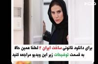 فصل دوم ساخت ایران سریال قسمت 15 پانزدهم