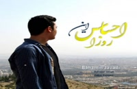 آهنگ احساس این روزا از بهامین جوادی(پاپ)