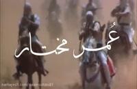 فیلم سینمایی ( عُمر مُختار ) شیر صحرا
