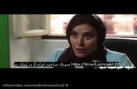 دانلود ساخت ایران 2 قسمت 19 کامل / قسمت 19 ساخت ایران 2 نوزده,. HD