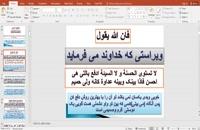 پاورپوینت درس چهارم عربی دهم تجربی و ریاضی