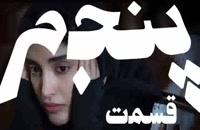 دانلود قسمت پنجم سریال ممنوعه | دانلود قسمت 5 ممنوهعه - سریال
