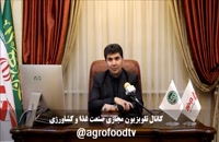 مصاحبه شبکه مجازی Agro Food TV