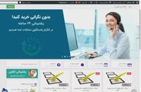 پروژه ارتباط هوش فرهنگی با عملکرد کارکنان مرکز مدیریت حوزه های علمیه