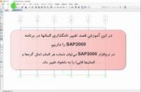 تغییر نامگذاری در برنامه SAP2000