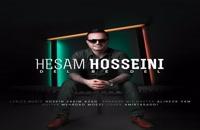 حسام حسینی آهنگ دل به دل