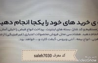 کد رسنو7030|کدمعرف7030| عضویت در7030 |  ;کد معرف هنگام ثبت نام ( saleh7030  )