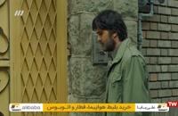 دانلود قسمت 26 سریال لحظه گرگ و میش پخش 29 بهمن 97
