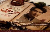 دانلود آهنگ محمد معتمدی پاییز (Mohamad Motamedi Paeez)