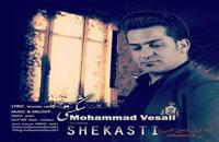 محمد وصالی آهنگ شکستی
