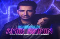 Amir AmMin Eshgh Yani