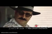 قسمت20 سریال ساخت ایران2 / قسمت بیستم سریال ساخت ایران / ساخت ایران2قسمت20