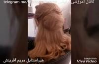 آموزش شینیون ژورنالی و عروس hairstyle maryam afarinesh  - شنیون