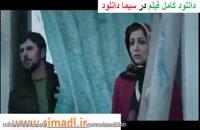 دانلود فیلم ایرانی دارکوب با کیفیت عالی و حجم کمدانلود فیلم ایرانی دارکوب با کیفیت عالی و حجم کم