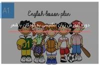 فوق العاده ترین و کاملترین آموزش زبان انگلیسی به کودکان با شعر-www.118file.com