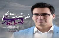 دانلود آهنگ جدید و زیبای رضا بیجاری با نام خوشبخت عالمم
