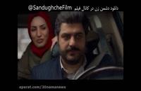 دانلود فیلم دشمن زن | کامل و کم حجم | 1080p