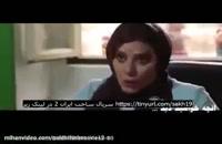 ساخت ایران 2 قسمت 19 / دانلود قسمت نوزدهم سریال ساخت ایران 2 / فصل دوم قسمت 19 ساخت ایران 2'