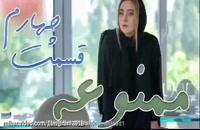 قسمت چهارم سریال ممنوعه (کامل)(ایرانی)|سریال ممنوعه قسمت 4 چهارم