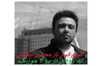 دانلود آلبوم جدید محسن چاوشی بنام قمار باز