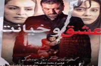 دانلود فیلم ایرانی عشق و خیانت جدید کامل بدون رمز (رایگان HD)