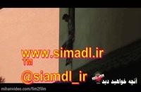 قسمت 20 بیستم سریال ساخت ایران 2-وب سایت سیما دانلود