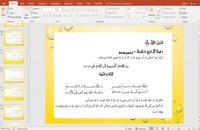 پاورپوینت درس اول عربی زبان قرآن دوازدهم انسانی